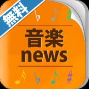 無料で読める!音楽情報が気になるあたなに!音楽ニュースまとめリーダー