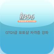 GTQ1급 포토샵 자격증 동영상강의