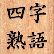四字熟語の学