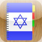English.Hebrew - My New Language: English App english to hebrew translation