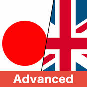 Japanese vocabulary flashcards(Advanced class) - Free learning toeic vocabulary handbook