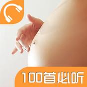 怀孕胎教音乐100首必听