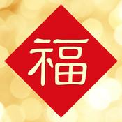 2014微信祝福大全 for iOS7-春节祝福,短信祝福