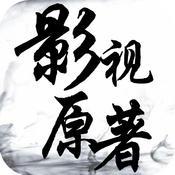电视剧电影原著小说大全——花千骨两生花盗墓笔记道士下山最新合集