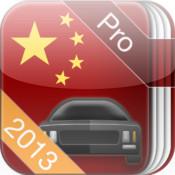 China Driving Test Pro