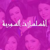 المسلسلات السورية كاملة