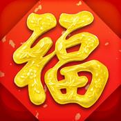 福 · Fu 2013 - 蛇年春节贺岁
