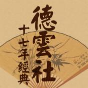 德云社【17年】经典相声特辑 - 郭德纲、于谦 牵手13年纪念