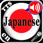 High Tech Japanese vocabulary trainer Application with Microphone recordings, Text-to-Speech synthesis and speech recognition as well as comfortable learning modes.