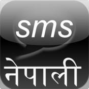 SMS Nepali nepali