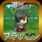 Attack on Flappin -Tribute game for Attack on Titan-