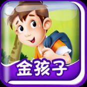 动画绘本·金孩子-BabyBooks