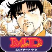ミッドナイト・ドク 全巻無料の漫画アプリ