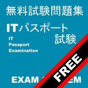 ITパスポート試験 無料問題集