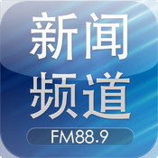 泉州FM889新闻广播