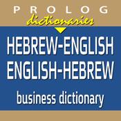 Hebrew-English / English-Hebrew - Business Dictionary || PROLOG | מילון אנגלי-עברי / עברי אנגלי עסקי-מקצועי למונחי מסחר, משפט וכלכלה english to hebrew translation