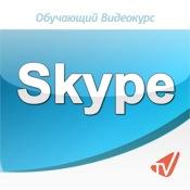 Skype Guide skype