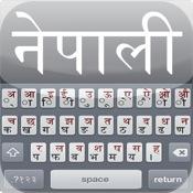 Type Nepali nepali