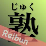 Juku Reibun