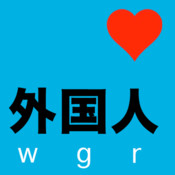 WGR Project project professional