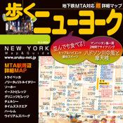 歩くNY 2011-2012
