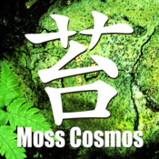 Moss Cosmos moss