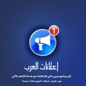 إعلانات العرب