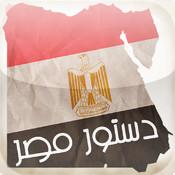 دستور مصر 2012