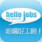 hello-jobs.com Macau Jobs App 哈囉好工網澳門搵工App