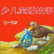 少儿童话故事大合集【有声】