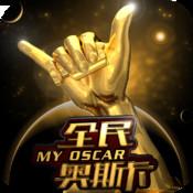 My Oscar