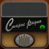 Old Russian radio