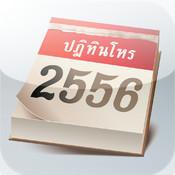 Thai Horo Calendar 2013