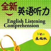英语口语随身听入门