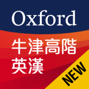 Oxford Advanced Learner`s English-Chinese Dictionary 牛津高階英漢雙解詞典
