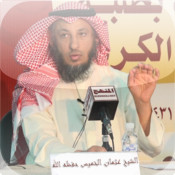 عثمان الخميس