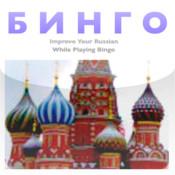 Russian Bingo