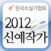 신예작가 2012