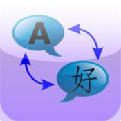 Translate Pro