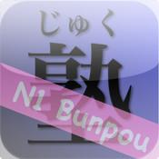 Juku N1 Bunpou