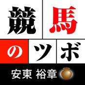 keiba no tsubo