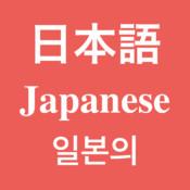 發聲日本語學習卡之『家庭用品』