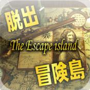 脱出ゲーム冒険島