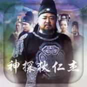 评书 神探狄仁杰 名家张少佐播讲 - 元方你怎么看?