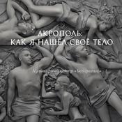 «Без Границ» - Акрополь: как я нашел свое тело