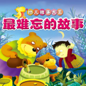 Read-N-Listen Story King for Young Children:最感人的故事 HD