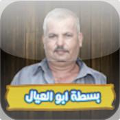 بسطه ابو العيال