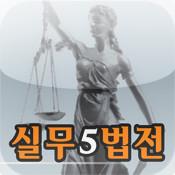 실무5법전