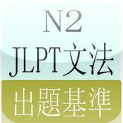 JLPT N2文法 HD