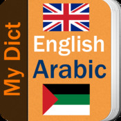 English Arabic (My Dict)